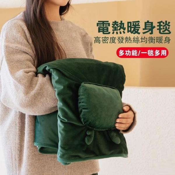 台灣出貨!免運 電熱毛毯 電暖毯 充電 雙人usb電熱毯 電暖被 暖氣 電熱被 電暖毯 毛毯 保暖