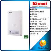 Rinnai林內 RU-1277FE 強制排氣型12L熱水器