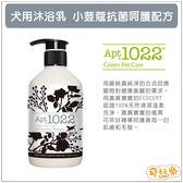飛比樂♥「Apt.1022」犬用沐浴乳 花萃純真 小荳蔻抗菌呵護配方310ml