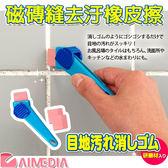 好幫手~ 【Aimedia 艾美迪雅】磁磚縫去汙橡皮擦 (2入)