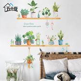 壁貼 植物盆栽貼紙 墻貼自粘創意臥室小清新房間裝飾沙發餐廳溫馨貼畫【小天使】