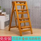 實木家用多功能折疊梯架創意樓梯椅梯凳室內多用步爬梯單只價 四色可選【四層折疊梯】