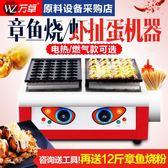丸子機 萬卓章魚小丸子機器商用電熱魚丸爐雙板烤盤蝦扯蛋章魚燒機丸子機 第六空間 igo