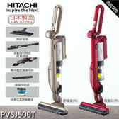 展示機出清! HITACHI 日立 PVSJ500T 手持兩用充電式吸塵器 日本原裝進口