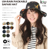 【K85】日本KiU 輕量 UV&RAIN 晴雨兩用 漁夫帽 登山帽 遮陽帽