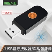 藍芽接收器 悅智人心5.0藍芽音頻接收器棒USB車載功放無線音響轉換立體聲AUX 中秋節免運