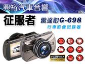 【征服者】雷達眼G-698行車影像記錄器*FHD1920/170度超廣角/1.8光圈/3吋螢幕/WDR寬動態