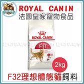寵物FUN城市│法國皇家 F32 理想體態貓【2KG】(貓飼料 成貓 貓糧)