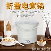 110V220V威必立折疊硅膠電煮鍋旅行便攜旅行電火鍋蒸鍋燒水壺 快速出貨
