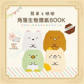 (二手書)簡單又快樂 角落生物摺紙BOOK