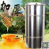 不銹鋼304加厚搖蜜機蜂蜜分離機打糖機取蜜機甩蜜桶養蜂工具 JD 一件免運
