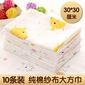 10條新生嬰兒雙層薄方巾純棉紗布口水巾手帕