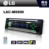 【LG】前置單片CD/MP3/WMA主機LAC-M5600