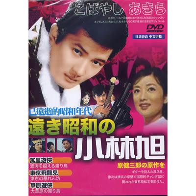 已遠逝的昭和年代小林旭DVD
