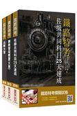 【2019鐵定考上版】鐵路佐級[事務管理]速成套書 (贈公職英文單字[基礎篇])(S142R18-1)