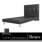 床底/床頭片/床架 貝妮斯 MIT 乳膠皮 3.5尺單人床底床頭片組 送保潔墊 dayneeds