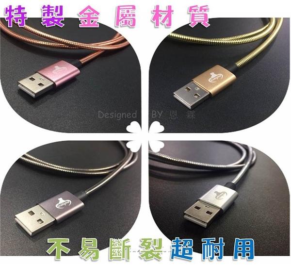『Micro USB 金屬短線』ASUS ZenFone3 Max ZC520TL X008DB 充電線 傳輸線 快充線 線長25公分