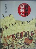 【書寶二手書T4/歷史_XFL】曖昧的日本人_李兆忠