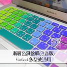 【妃凡】漸層色鍵盤膜 帶注音 MacBook 多型號通用 超薄合身保護膜 筆電鍵盤膜 非touch bar