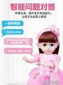 大號超大會說話的智慧依甜芭比洋娃娃套裝女孩公主玩具 花樣年華YJT