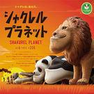 全套6款【日本正版】戽斗動物園 P1 扭...