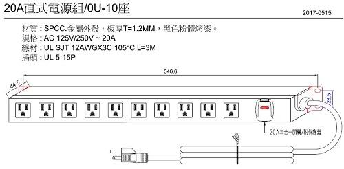 10孔20安培 帶開關/保護蓋 機架型排插 (SPU-2012-10VS)