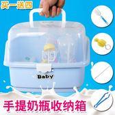 翻蓋嬰兒防塵餐可手提奶具收納盒瓶架寶寶奶瓶收納箱儲存盒乾燥架XW