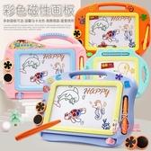 畫板 兒童畫畫板磁性寫字板加厚彩色小孩磁力筆寶寶涂鴉1-3歲2玩具 4色