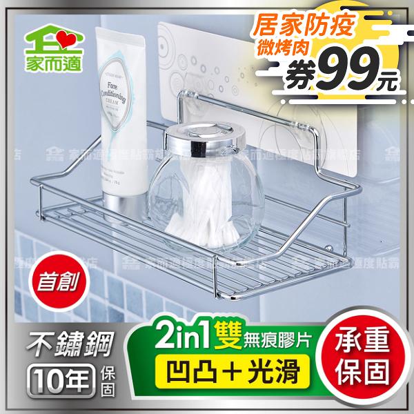 家而適 新304不鏽鋼 廚衛瓶罐 置物架 浴室 廚房收納架
