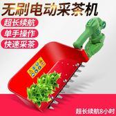 電動采茶機充電剪茶機單人小型采摘機便攜式綠籬機手提茶葉修剪機 mks薇薇