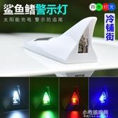 太陽能激光防追尾燈鯊魚鰭霧燈追尾後汽車防撞爆閃警示燈LED裝飾  【快速出貨】
