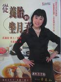 【書寶二手書T3/保健_MNT】從養胎到坐月子_莊惠如