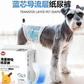 狗狗尿不濕寵物紙尿褲公狗母狗生理褲衛生巾尿布【時尚大衣櫥】