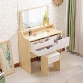 梳妝台 臥室飄窗化妝桌 迷你小戶型化妝台簡約現代梳妝桌子歐式bl 全館八折柜惠