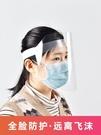 面罩全臉防護透明防飛沫防雨防油濺遮面具護臉廚房炒菜 洛小仙女鞋