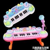 兒童電子琴玩具初學帶話筒麥克風嬰幼兒鋼琴可彈奏女孩2寶寶1-3歲 聖誕節全館免運