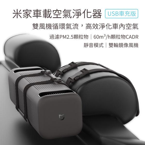 米家 車載 空氣淨化器 USB車充 汽車 空氣清淨機 PM2.5 抗敏 小米
