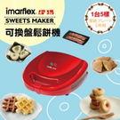 日本伊瑪 imarflex 5合1烤盤 ...