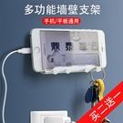 手機墻壁支架臥室衛生間廁所床頭墻面創意支撐固定壁掛式充電放置架  魔法鞋櫃