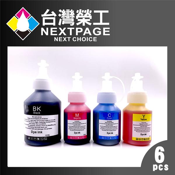 【台灣榮工】For BT系列專用 Dye Ink 可填充染料墨水瓶 3黑3彩特惠組  適用於 Brother印表機