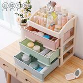全館83折 化妝品收納盒家用桌面塑料護膚品刷首飾盒梳妝臺抽屜式口紅置物架