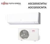 【富士通Fujitsu】 6-9坪 變頻一對一分離式冷氣(ASCG050CMTA/AOCG050CMTA)