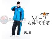 [中壢安信]M2R M7 M-7 兩件式 雨衣 黑藍 高科技超輕防水尼龍布