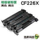HP CF226X / 26X 黑色二支 環保超精細碳粉匣 適用M402/M426 ETCH072-1