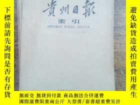 二手書博民逛書店罕見貴州日報索引·1965:1-9、11-12月Y226171