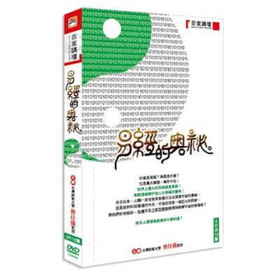百家講壇(01)易經的奧秘DVD (15集/5片裝)