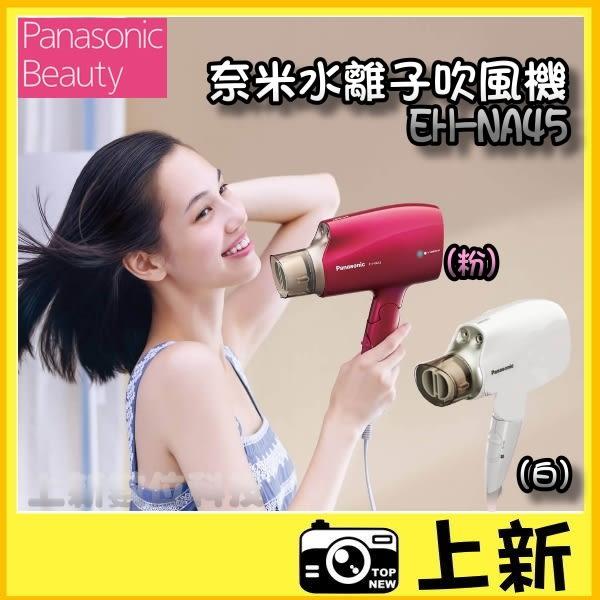 ★贈專用烘罩★Panasonic EH- NA45  負離子 保濕 柔順 可折疊 吹風機★《台南/上新》