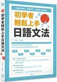 初學者輕鬆上手日語文法 系統化整理、易懂易學,詞類變化超簡單!