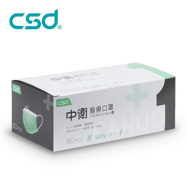 【中衛CSD】醫用口罩 成人平面口罩 綠色 (50入/盒) 雙鋼印 CNS14774 台灣製造
