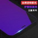 88柑仔店~三星J4/J4+紫光鋼化玻璃膜J6plus抗藍光J8手機膜J7 Pro防爆保護膜